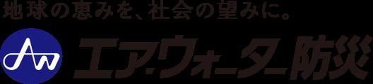 エア・ウォーター防災株式会社